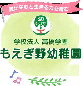 横浜市青葉区 もえぎ野幼稚園のロゴ