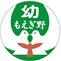 横浜市青葉区 もえぎ野幼稚園のロゴ画像