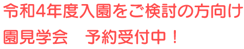 令和4年度年少組・プレ保育ご検討の方へ  園見学会・園庭開放開催中!