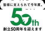 皆様に支えられて創立50周年を迎えます